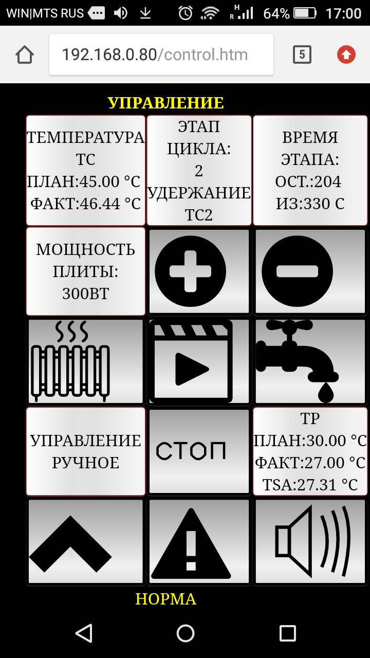 WEB-cтраница управления терморегулятором