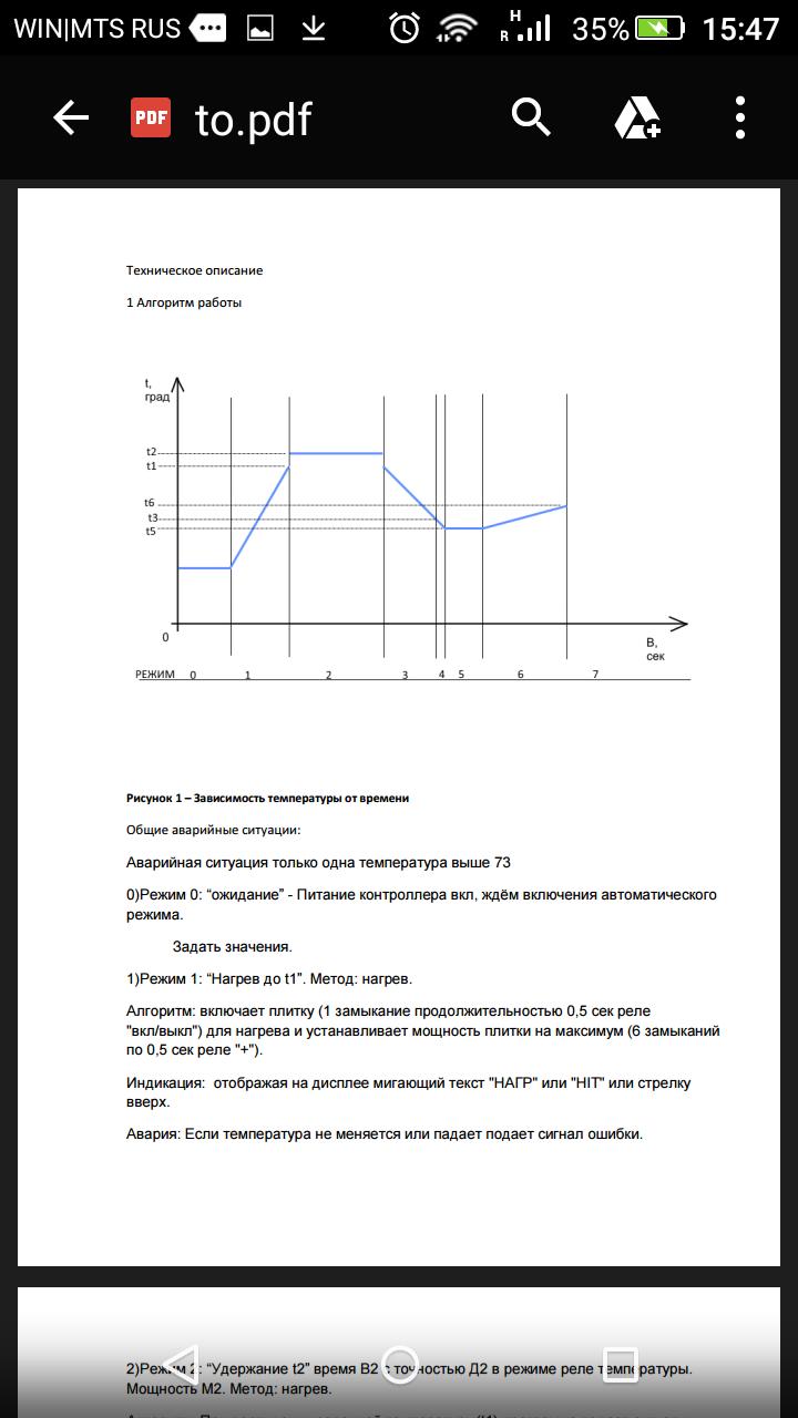 Помощь - инструкция прямо в приборе в виде pdf-файла